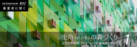 インタビュー#01: 公立昭和病院 アートワーク計画 1