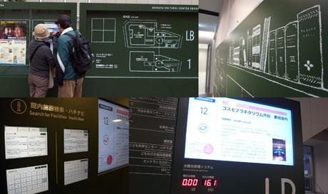 SDA賞_渋谷区文化総合センター大和田
